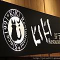 20130412板橋誠品KIKI餐廳