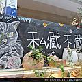 ◎食記◎鄉村風小店「私藏不藏私」