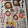 富士55沾麵