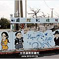 2012-台西國際彩繪村