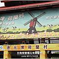 2011-德元埤牧場