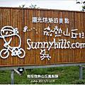 2011-微熱山丘