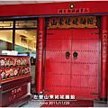 2011-左營山東姥姥麵食