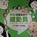 【台南中西區】LINE插畫家創作總動員X新光三越新天地