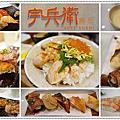 【高雄左營】宇兵衛  鮨 - 壽司、丼飯專賣店
