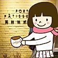 【嘉義】FORTUNE芙甜法式點心坊
