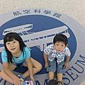 桃園航空科學館