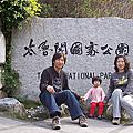 11/11 太魯閣合流露營區