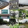 20081011_Taipei zoo