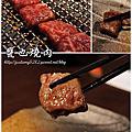 [體驗] 甕也燒肉