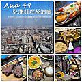 [新北市/板橋區] Asia 49亞洲料理及酒廊