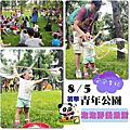 [Baby Play]青年公園-泡泡野餐派對