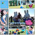 [新北市/八里] 十三行文化公園-米飛兔