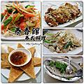 [新北市/中和區] 泰香館泰式料理
