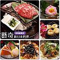 [新北市/板橋區] 藝奇新日本料理-板橋麗寶店