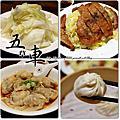 [台北市/大安區] 五草車中華食館