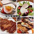 [台北市/中山區] 兔卡蕾餐酒館