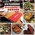 [台北市/中山區] Buttermilk 摩登美式餐廳