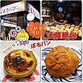 [新北市/板橋區] 菠蘿麵包 ぼろパン POLO PAN