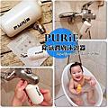 [好物推薦] PURiE 除氯潤膚沐浴器