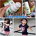 [育兒用品] 紐西蘭PROTECT派卡瑞丁長效防蚊液
