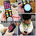 [寶寶玩具] People-刺激腦力遙控器玩具