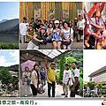 2011 『情懷之旅~南投行』