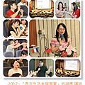 ─2012『西方生活美學饗宴』─