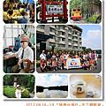 2012『情懷台灣行~志工體驗營』