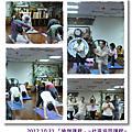 2012「瑜珈課程」=社區協同課程=