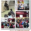 2012新竹校園『生命教育』巡迴列車