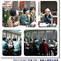 ─2012『平等之友』激勵人讀書討論會─