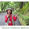2013『生態教育之旅~擁抱原生台灣情』