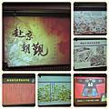 2014『親近故宮系列演講』