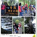 2014『生態教育之旅~雪霸觀霧森活行』