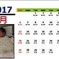 2017年寶貝桌曆
