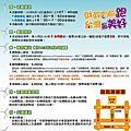 2014/9/14  財政部統一發票盃路跑(新竹場)