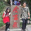 2018/6/18 武夷山~虎嘯岩