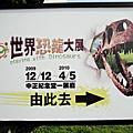 世界恐龍展