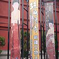 ▩歷史博物館-971206