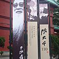 ▩歷史博物館-980425