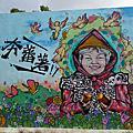 2013.9.17 蔦松村彩繪
