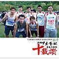 09.11.6-7 太魯閣峽谷馬拉松