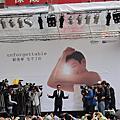 11/03 劉德華Unforgettable簽唱會