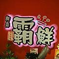 2011-11-20霸鮮涮涮屋