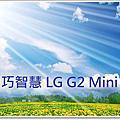 LG G2 Mini 外觀篇