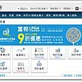 網路銀行-台北富邦
