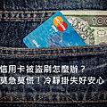 信用卡盜刷