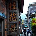 2008.05.03~05 南庄+烏來