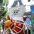 2011.08.27~28 九族文化村ONE PIECE